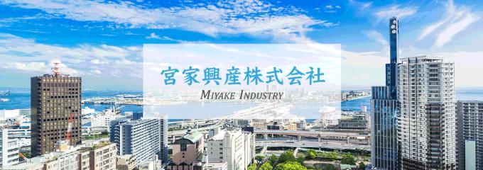 宮家興産株式会社